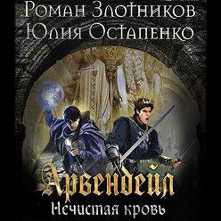 Роман Злотников - Арвендейл. Нечистая кровь