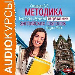 Светлана Сидорова - Методика быстрого изучения неправильных английских глаголов