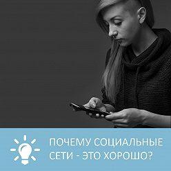 Петровна - Почему социальные сети - это хорошо