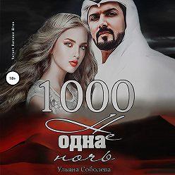 Ульяна Соболева - 1000 не одна ночь