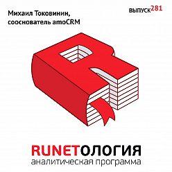 Максим Спиридонов - Михаил Токовинин, сооснователь amoCRM
