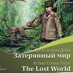 Артур Конан Дойл - Затерянный мир / The Lost World