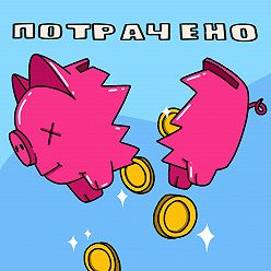 Авторский коллектив «Буферная бухта» - Как погасить ипотеку за 14 месяцев?