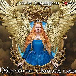 Наталья Александрова - Обрученная с Князем тьмы