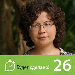Никита Маклахов - Дарья Кутузова: Как разобраться в себе с помощью бумаги и ручки?
