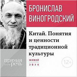 Бронислав Виногродский - Лекция «Китай. Понятия и ценности традиционной культуры»