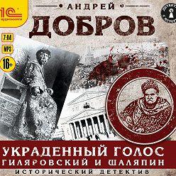 Андрей Добров - Украденный голос. Гиляровский и Шаляпин