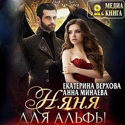 Екатерина Верхова - Няня для альфы