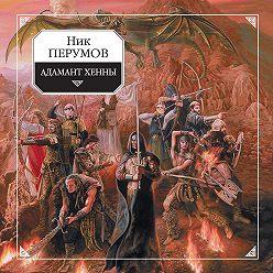 Ник Перумов - Адамант Хенны