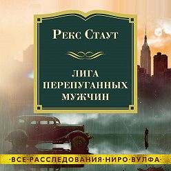 Рекс Стаут - Лига перепуганных мужчин