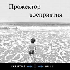 Владимир Марковский - Восприятие времени