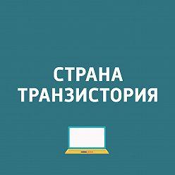 "Павел Картаев - ""Яндекс"" объявил об улучшении сервиса ""Яндекс.Погода"""