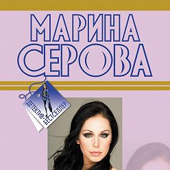 Марина Серова - Ведьмин камень