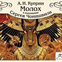 Александр Куприн - Молох