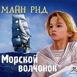 Томас Майн Рид - Морской волчонок