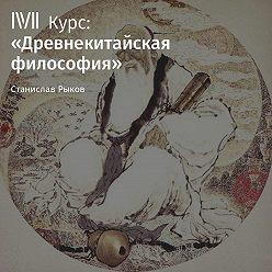 Станислав Рыков - Лекция «Чжуан-цзы. Часть 2»
