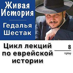 Гедалья Шестак - Восстание Маккавеев Независимость