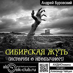 Андрей Буровский - Сибирская жуть (рассказы о необычном)