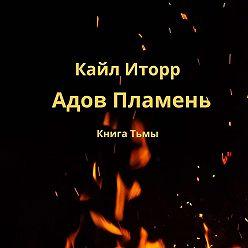 Кайл Иторр - Адов Пламень
