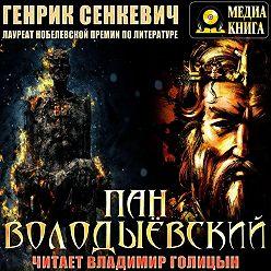 Генрик Сенкевич - Пан Володыёвский