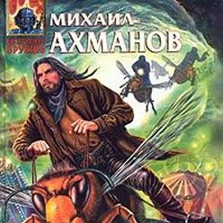 Михаил Ахманов - Среда обитания