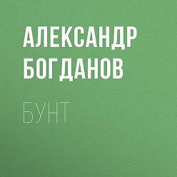 Александр Богданов - Бунт