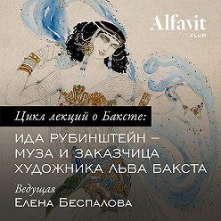 Елена Беспалова - Ида Рубинштейн – муза и заказчица художника Бакста