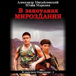 Александр Михайловский - В закоулках мироздания