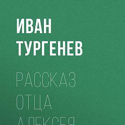 Иван Тургенев - Рассказ отца Алексея