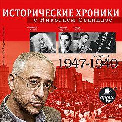 Николай Сванидзе - Исторические хроники с Николаем Сванидзе. Выпуск 9. 1947-1949