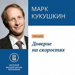 Марк Кукушкин - Доверие на скоростях