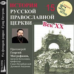 Георгий Митрофанов - Лекция 15. «Русская Православная Церковь Заграницей»