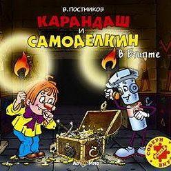 Валентин Постников - Карандаш и Самоделкин в Египте