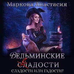 Анастасия Маркова - Ведьминские сладости