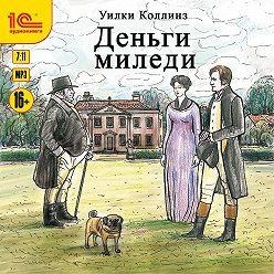 Уильям Уилки Коллинз - Деньги миледи