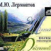 Михаил Лермонтов - Поэмы, стихи