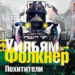 Уильям Фолкнер - Похитители