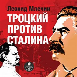 Леонид Млечин - Троцкий против Сталина