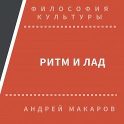 Андрей Макаров - Ритм и лад