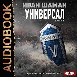 Иван Шаман - Универсал. Книга 1