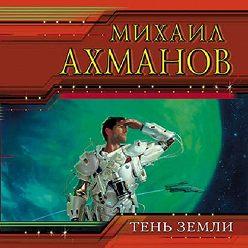 Михаил Ахманов - Тень земли
