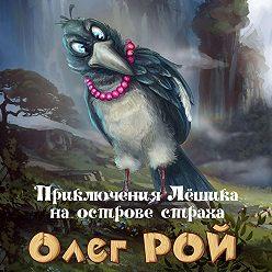 Олег Рой - Приключения Лёшика на острове Страха