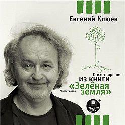 Евгений Клюев - Стихотворения из книги «Зеленая земля»
