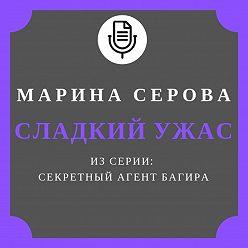 Марина Серова - Сладкий ужас