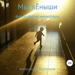 Александр Воронцов - МыслЁныши