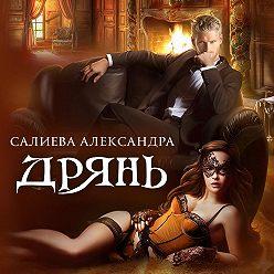 Александра Салиева - Дрянь