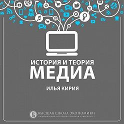 Илья Кирия - 1.2 Медиа и их атрибуты