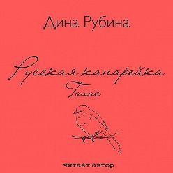 Дина Рубина - Русская канарейка. Голос