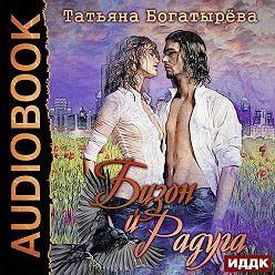Татьяна Богатырева - Бизон и Радуга