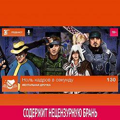 Михаил Судаков - Выпуск 130: Ментальная дрочка